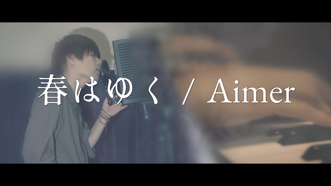 春はゆく / Aimer - Covered by fixsodia