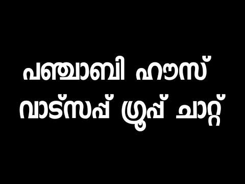 Ramanan Whatsapp Group Chat | Troll Video | Punjabi House | Comedy Scene |  Malayalam