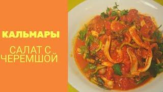 Черемша с кальмарами в томатном соусе  Авторский рецепт