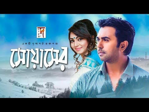 Bangla Romantic Natok | Sowaser | ft Apurbo, Prova, Dr. Azaz, Monira Mithu | 2018
