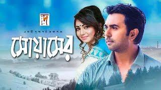 Bangla Romantic Natok | Sowaser | ft Apurbo, Prova, Dr. Azaz, Monira Mithu | 2018