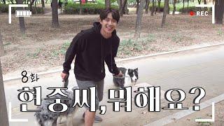 HJ CHANNEL(현중채널) - 8화 현중씨, 뭐해요?