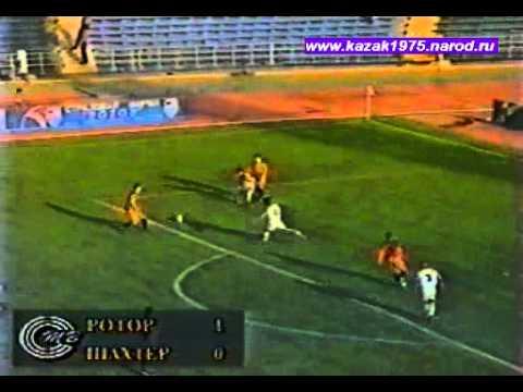 К-Тото 1996. Ротор Волгоград - Шахтёр Донецк 4-1 (07.07.1996)