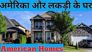 अमेरिका और वहां के घर/How do houses look in America ?