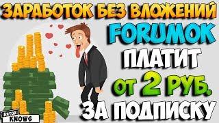 Forumok.com платит щедро за простые действия. Реальный заработок без вложений