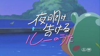 映画『夜明け告げるルーのうた』特報 - 主題歌:斉藤和義「歌うたいのバラッド」