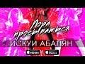 Искуи Абалян - Пора просыпаться (Премьера) audio