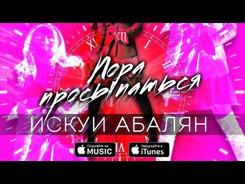 Искуи Абалян - Пора просыпаться (12 июня 2018)