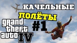 Grand Theft Auto 4 (GTA IV) Качели #1