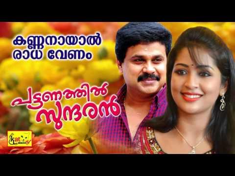 കണ്ണനായാൽ രാധ  | Kannanayal Radha | Pattanathil Sundaran | Hit Malayalam Film Song | Dileep