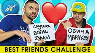 BEST FRIENDS Challenge | Колко добре се познават @'Айде БГ,@PICPUKK и @Nicole DB|Studio Queen's №130