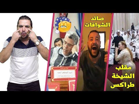 Za3za3-Ep53|زعزع - صائد الشوا�ة..الحقاوي �ي مأزق بعد و�اة ك�ي� والرميد ناعس ومقلب الشيخة طراكس