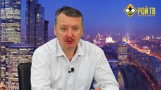 Игорь Стрелков: казус Грудинина. \ Анонс \