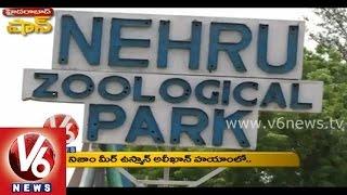 Nehru Zoological Park - Hyderabad Shaan
