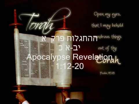 Bible  תורה  תנכ  ברית חדשׁה Torah Tenack Tanach B'rit Hadasha