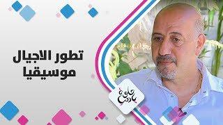 محمد صديق - تطور الاجيال موسيقيا