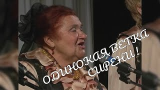 """ Одинокая ветка сирени  "" Нина Марченко "" Ветка сирени """