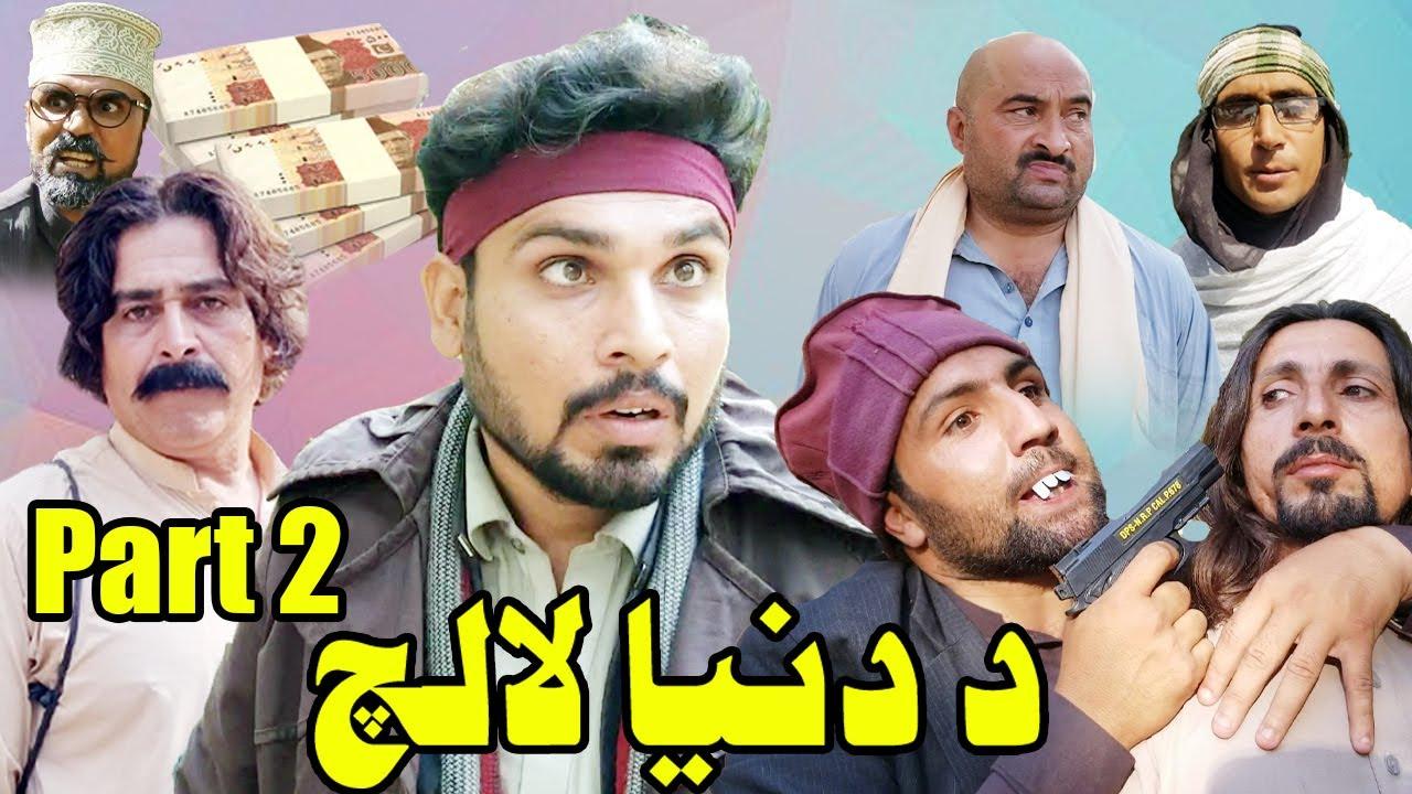 Da Dunia Lalach Pashto Funny Video By Chapa Vines 2020  Chapa Vines Part 2
