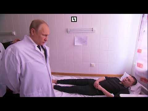 Путин приехал в больницу Кемерово