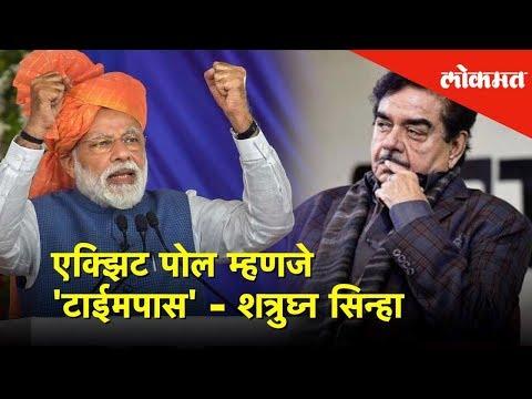 Exit Poll म्हणजे 'टाईमपास' Shatrughan Sinha | Lokmat News