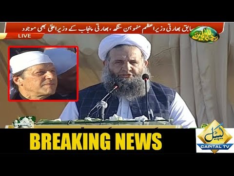 Noor-ul-Haq Qadri Speech at inaugural ceremony of Kartarpur Corridor | 9 November 2019