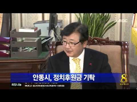 [안동MBC뉴스]안동시, 정치후원금 기탁