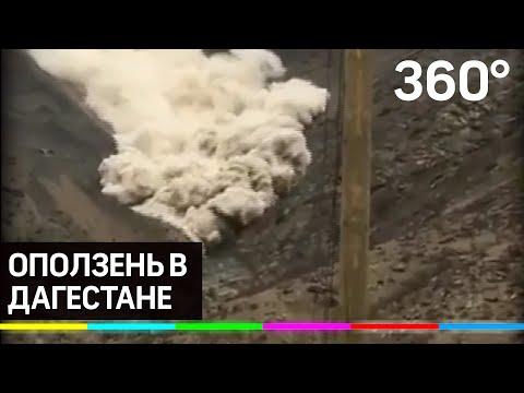 В Дагестане сошёл оползень. Первые кадры с места