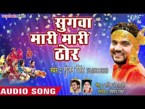 2018 का Gunjan Singh सुपरहिट छठ गीत - Sugwa Mari Mari Thor - Bhojpuri Chhath Geet 2018