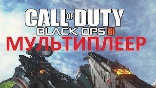 Call of Duty Black Ops III Мультиплеер