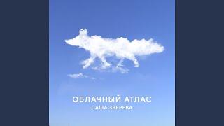 Облачный атлас