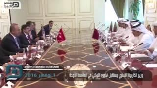 مصر العربية | وزير الخارجية القطري يستقبل نظيره التركي في العاصمة الدوحة