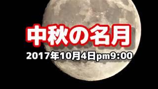 2017年10月4日の中秋の名月です。