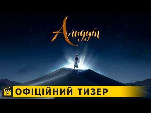 трейлер Аладдін (2019) українською