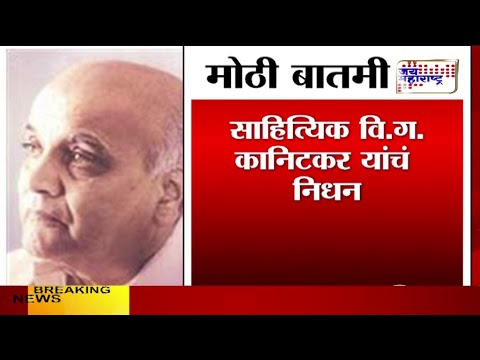 Marathi writer VG Kanitkar passes away at his home in Pune
