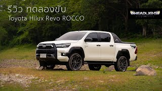 Full Review ทดลองขับ Toyota Hilux Revo ROCCO 2.8 6AT 4x4 | Headlightmag Review Clip