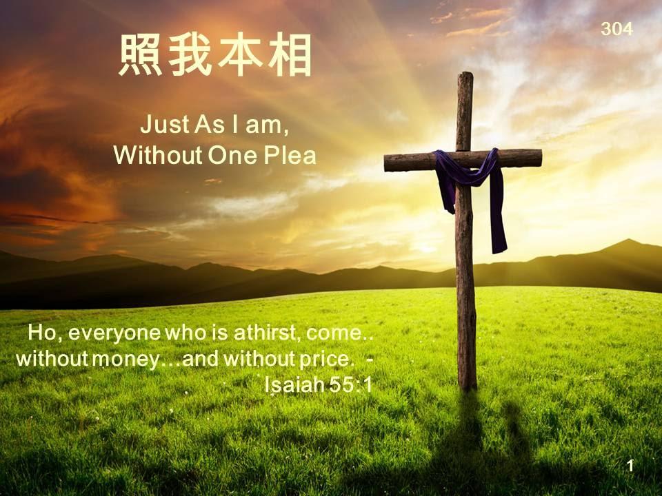 Lyric just as i am without one plea lyrics : 304 照我本相JUST AS I AM, WITHOUT ONE PLEA - YouTube