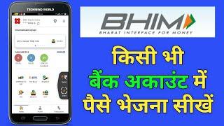 BHIM UPI App से किसी भी Bank Account में पैसे कैसे भेजते हैं? screenshot 5