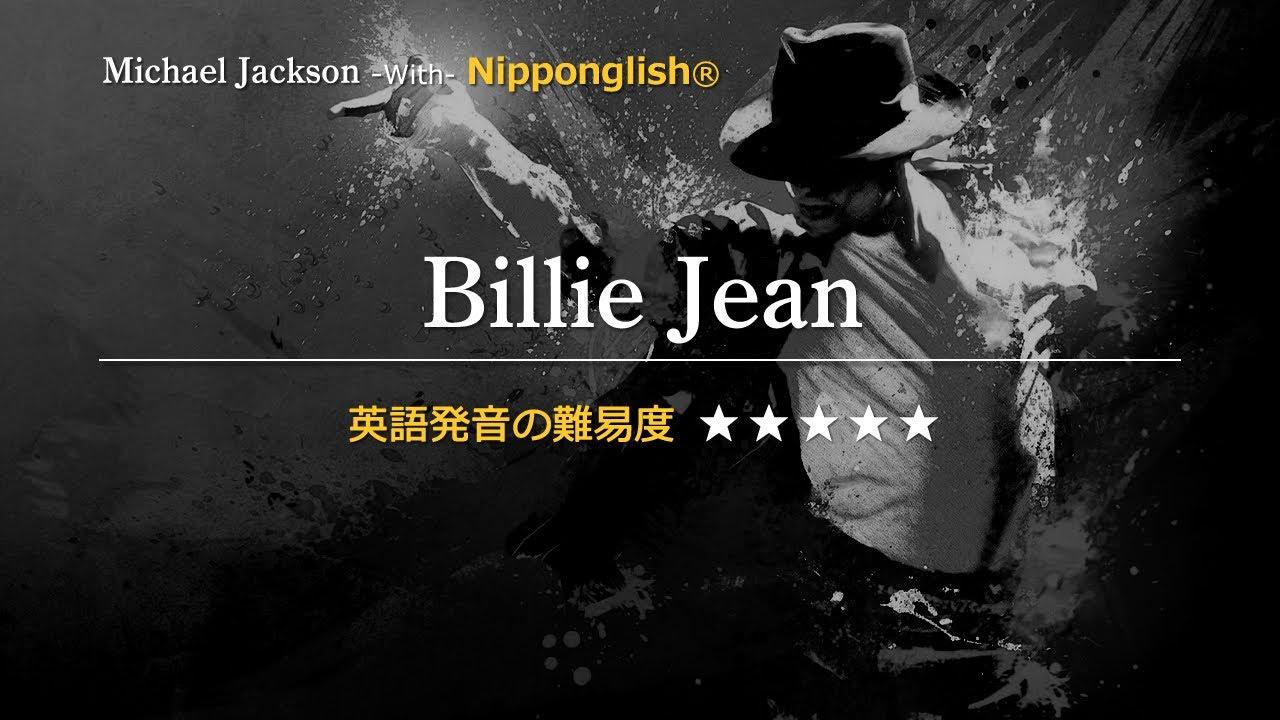 【カタカナで歌える洋楽・最強の英語学習ツール】 Billy Jean - Michael Jackson をNipponglishのカナ記号...