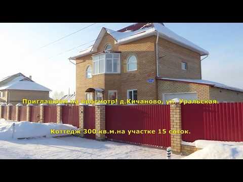 д. Кичаново, продаётся коттедж на Уральской.