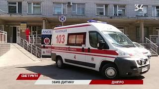 В Приднепровске автомобиль сбил ребенка и уехал