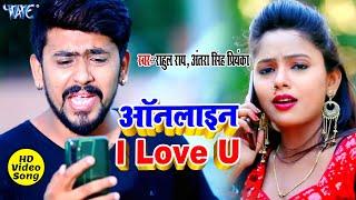 #Video- ऑनलाइन I Love U #Antra Singh Priyanka, Rahul Ray का Superhit Song 2020  I Love You Bolalu Ha