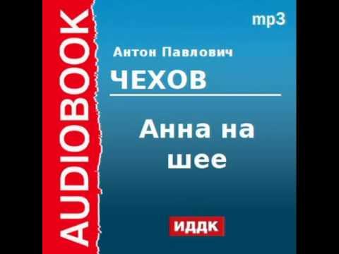 2000214 Аудиокнига. Чехов
