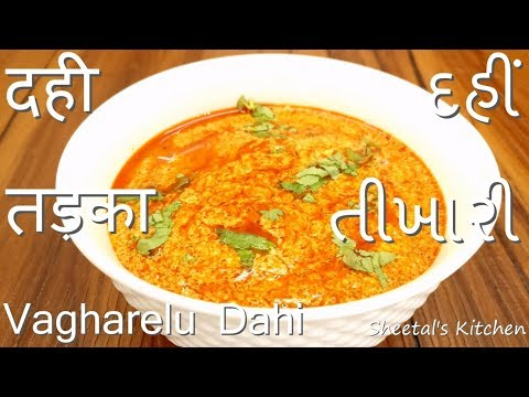 गुजराती दही तड़का ||દહીં તીખારી || Dahi Tikhari - Spicy Tadka Dahi || Kacchi kadhi || Vagharelu Dahi