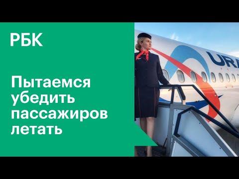 """Глава """"Уральских авиалиний"""""""