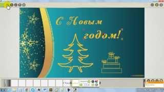 Как сделать рисованное видео поздравление с Новым годом своими руками(К уроку прилагается бесплатный комплект картинок, музыки и фонов. Скачать его можно здесь http://mavideo.ru/ Пошаго..., 2013-12-15T18:56:34.000Z)