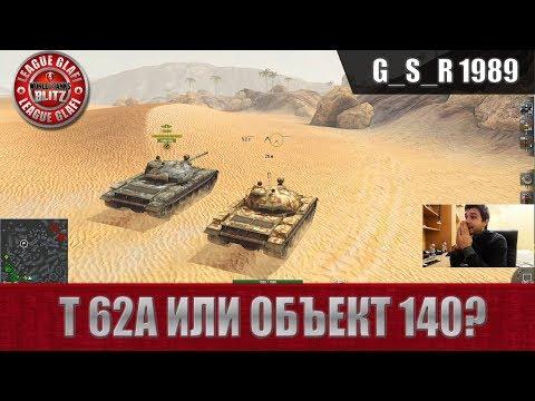 WoT Blitz - Т 62А или Объект 140? Вечный вопрос - World of Tanks Blitz (WoTB)