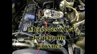 Mercedes w124 KE Jetronic глохнет на холостом ходу
