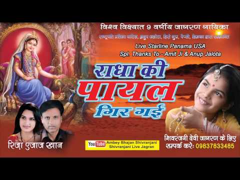 Radha Ki पायल गिर गयी ||  Latest  Devotional Song In 2015 || Shivranjani #Bhaktibhajan