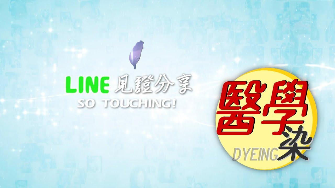 【LINE見證分享】醫學染 - YouTube