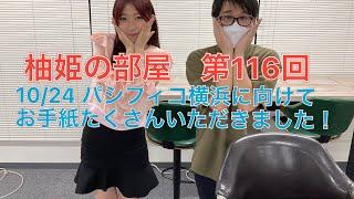 【大黒柚姫の部屋 第116回】TEAM SHACHI大黒柚姫と瀬戸口俊介の月曜夜9時生配信